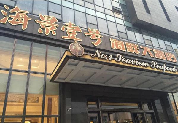 海景壹号海鲜大酒店